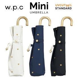 【Wpc】 日傘 遮光遮熱傘 折りたたみ傘 晴雨兼用傘 遮光ゴールドプチハート mini w.p.c ワールドパーティー