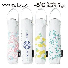 【mabu】日傘 レディース折りたたみ傘 遮光遮熱傘 晴雨兼用傘 ヒートカットライト マブ