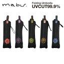 【mabu】レディース 丈夫な折りたたみ傘 一級遮光遮熱 晴雨兼用傘 UVカット99.9% マブ
