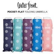 【waterfront】【晴雨兼用傘】折りたたみ傘ポケフラット55水玉UVウォーターフロントシューズセレクション