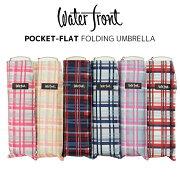 【waterfront】【晴雨兼用傘】折りたたみ傘軽量ポケフラット55タータンチェック柄ウォーターフロントシューズセレクション