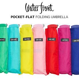 ウォーターフロント Waterfront 折りたたみ傘 軽量 ポケフラット カラー手元 薄型