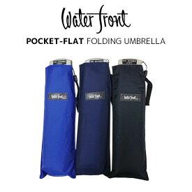 ウォーターフロント Waterfront 軽量 折りたたみ傘 ポケフラット55UV ダークカラー 薄型 日傘 晴雨兼用傘