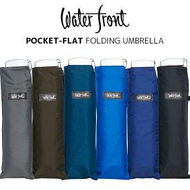 ウォーターフロント Waterfront 軽量 折りたたみ傘 ポケフラット ダークカラー 薄型