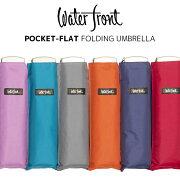 ウォーターフロントWaterfront軽量折りたたみ傘ポケフラット55UV薄型日傘晴雨兼用傘