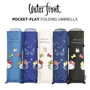 【waterfront】【晴雨兼用傘】折りたたみ傘軽量ポケフラット55ハローキティリボンウォーターフロントシューズセレクション