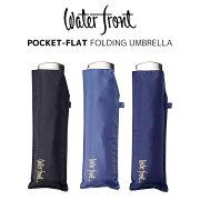 【waterfront】折りたたみ傘晴雨兼用傘大きい60cmプレミアムポケフラット60cmウォーターフロントシューズセレクション