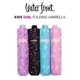 ウォーターフロント Waterfront かわいい子ども用 折りたたみ傘 軽量 女の子 キッズガール 子供用記念品