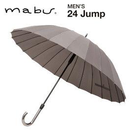 【mabu】メンズ傘 24本骨ジャンプ傘 丈夫な傘 超撥水傘 マブ