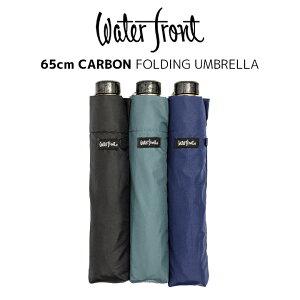 ウォーターフロント Waterfront 折りたたみ傘 超軽量 大きい65cm傘 レディース メンズ 極軽カーボン骨傘