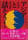 中国語・韓国語教材【訳あり アウトレット】『アジアと話そう』アジアなしに日本は語れない!文化情報も満載で、これであなたもアジア…