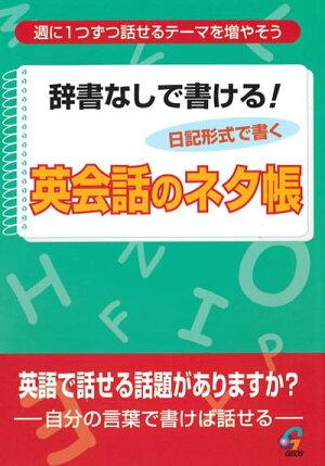【訳ありアウトレット】『辞書なしで書ける!英会話のネタ帳』