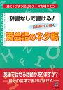 英語教材 英語書籍【訳あり アウトレット】『辞書なしで書ける!英会話のネタ帳』英会話に活かすネタを、この一冊で準備しよう!書い…