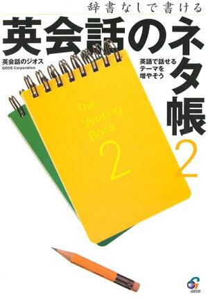 【訳ありアウトレット】『辞書なしで書ける!英会話のネタ帳2』