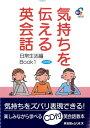 英語教材 英語書籍【訳あり アウトレット】『気持ちを伝える英会話 Book1』英会話に活きる革新的メソッドが満載!素敵な英語をしゃべ…