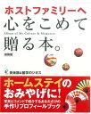 英語教材 英語書籍【訳あり アウトレット】『ホストファミリーへ心をこめて贈る本』ホームステイ先へ贈る、英語での紹介本!海外へ行…