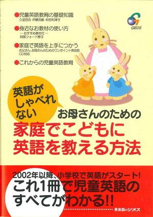 【訳ありアウトレット】家庭でこどもに英語を教える方法