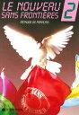 フランス語教材 輸入版本格テキスト『LE NOUVEAU 2』フランス語教材の王道シリーズが登場!活きたフランス語を習得できる!フランス語…