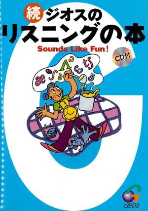 続リスニングの本〜SoundsLikeFun〜