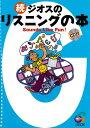 英語教材 英語書籍【訳あり アウトレット】『続ジオスのリスニングの本』 〜Sounds Like Fun〜英語を聞きとるためのスーパーテキス…