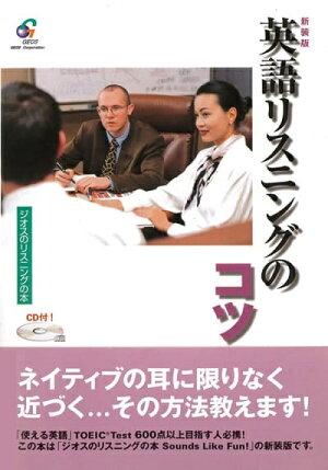 【訳ありアウトレット】英語リスニングのコツ