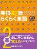 【訳ありアウトレット】英検準2級らくらく単語