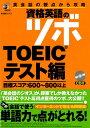 英語教材 英語書籍【訳あり アウトレット】『資格英語のツボ TOEICテスト編』TOEIC試験のツボを徹底解説!英語の自信、英会話の自信…