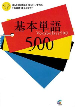 基本単語500CD付き