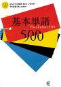 英語教材 英語書籍【訳あり アウトレット】『基本単語500 CD付き』基本を知れば応用につながる!英語に自信をもつために、この一冊…