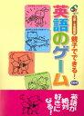 英語教材 英語書籍【訳あり アウトレット】『親子でできる!英語のゲーム』子供に英語を教えるための必須書籍!英会話の準備段階とし…