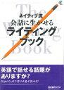 英語教材 英語書籍【訳あり アウトレット】『ネイティブ流 会話に生かせるライティングブック』英語を話したい方へ贈る「書くメソッ…