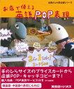 英語教材 英語書籍【訳あり アウトレット】『お店で使える英語POP表現』英語POPの作り方を大公開!外国人のお客様にズバッと訴求する…