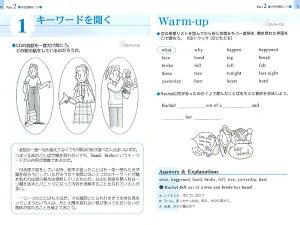 【よりどり5冊1,000円】【訳ありアウトレット】英語リスニングのコツ【20P28Sep16】