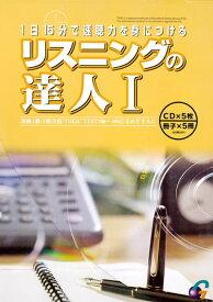 CD付き英語教材 英会話対策リスニングの達人 1活きた英語を聴き、英語力の底上げを図る!英会話において絶対的な自信をつける本格リスニングテキスト!