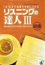 CD付き英語教材 英会話対策【訳あり アウトレット】リスニングの達人 3活きたリスニング力を身につける!英会話のレベルアップをはか…