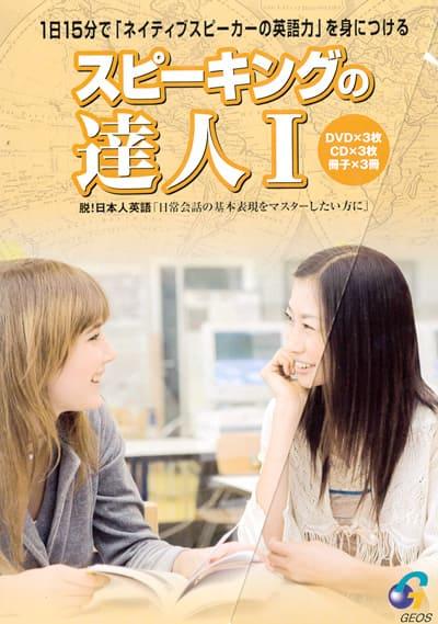 CD付き英語教材 英会話対策スピーキングの達人 1本気で取り組む英会話学習!これで「話せる英語」をマスターできる!