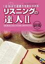 CD付き英語教材 英会話対策【訳あり アウトレット】リスニングの達人 2活きたリスニング力を身につける!英会話のレベルアップをはか…