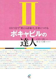 CD付き英語教材 英会話対策ボキャビルの達人 2最強の語彙力を身につけるために!CD付きで英語力を底上げする英語教材の決定版!