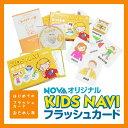 こども英語教材 英語教育【訳あり アウトレット】KIDS NAVI (フラッシュカード)お試し単品シリーズ※語学力にあわせた3レベルから選…