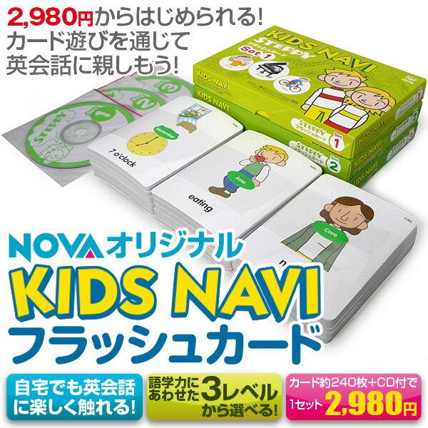 【訳あり アウトレット】KIDS NAVI (フラッシュカード)※語学力にあわせた3レベルから選べます!