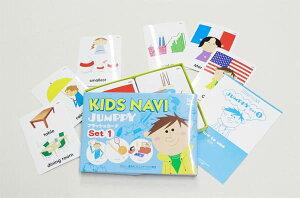 【訳ありアウトレット】KIDSNAVI(フラッシュカード)お試し単品シリーズ※語学力にあわせた3レベルから選べます!