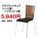 教育施設向け 家具プライウッドチェア(パッド座)ブラック 1脚シンプルで飽きないデザイン!リーズナブルな木の温もりを感じるチェ…