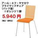 教育施設向け 家具アール・エフ・ヤマカワプライウッドチェア(パッド座)オレンジ 1脚シンプルで飽きないデザイン!リーズナブルな木…