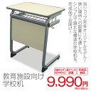教育施設向け 家具 デスク教育施設向け オリジナル学校机