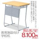 教育施設向け 家具[弘益]教育施設向け 学校机教室向けの大人気机!飽きないシンプルなデザインで、学習が深まる!