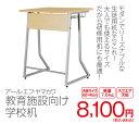 教育施設向け 家具 デスク[RFY]教育施設向け 学校机