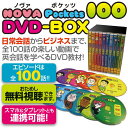 英会話 英語教材 英語 英単語 フレーズ 教育 単語 単語 NOVA「NOVA Pockets100」DVD-BOX ※10巻セットNOVAの英会話が、DVDで...
