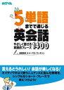 英語教材 英語書籍『5単語までで通じる英会話やさしく話せる実践的フレーズ1400』英会話のテキストはここまで進化した!「5単語」とい…