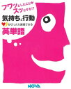英語教材 英語書籍『フワッとしたことがスッとする!? 気持ちと行動がぴったり表現できる英単語』今度こそ英語に自信をもちたい方へ…