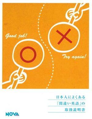日本人によくある「間違い英語」の取扱説明書